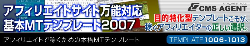 2007年8月新規テンプレートダウンロード